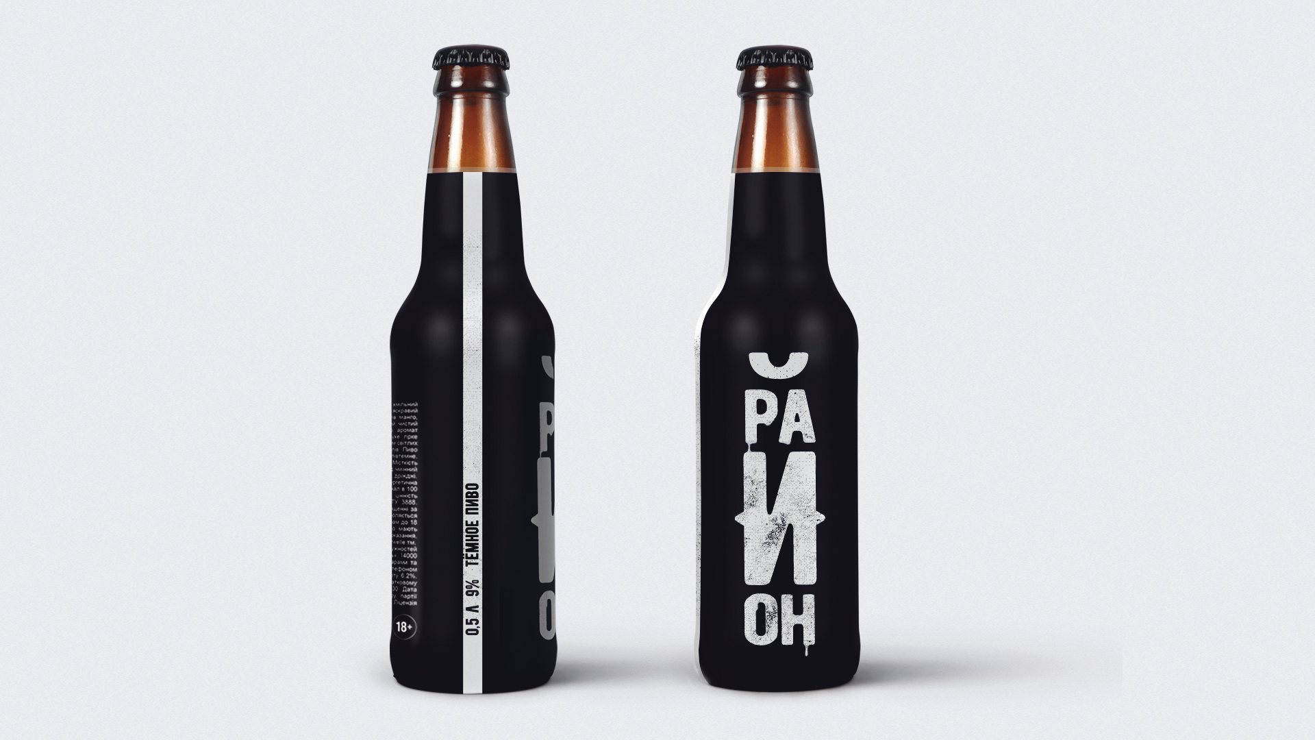 "Russian Streets Inspires Beer ""Rayon"" Student Packaging Design Concept / World Brand & Packaging Design Society"