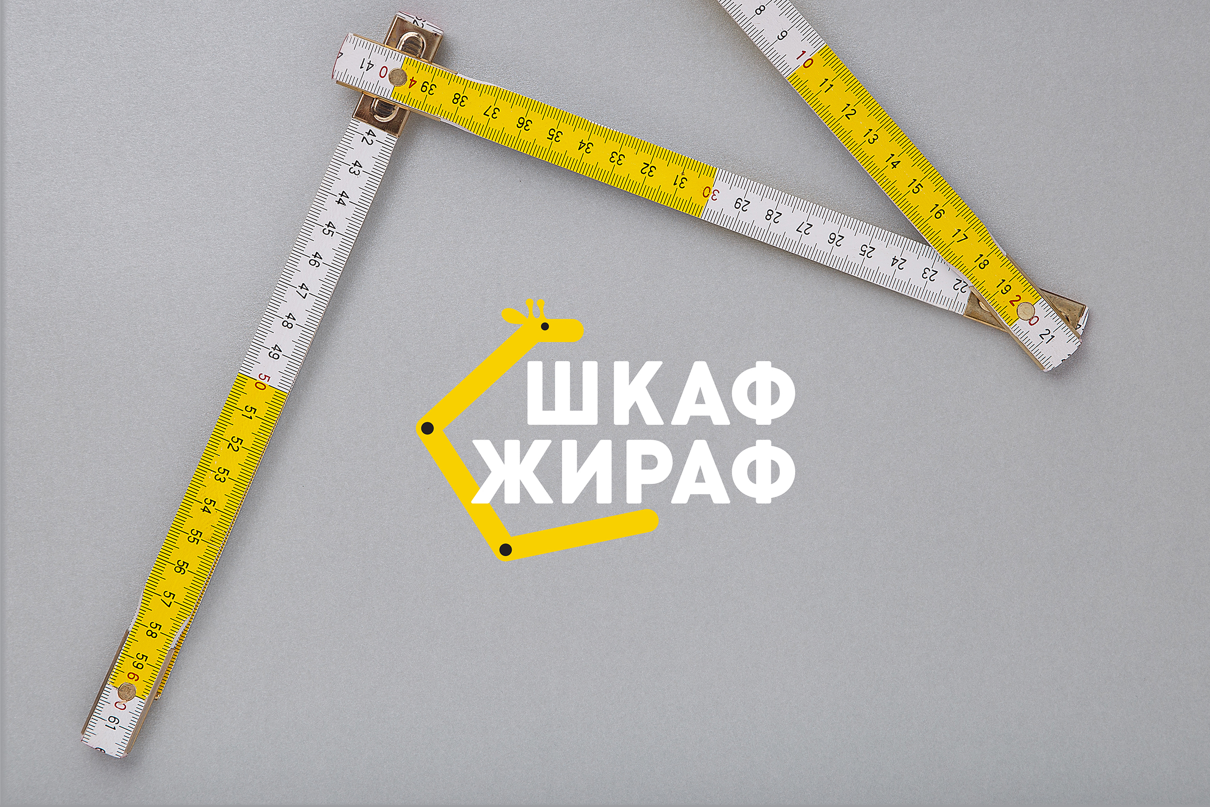 New Giraffe Brand Character Development for 'Wardrobe', a Construction Product Range / World Brand and Packaging Design Society