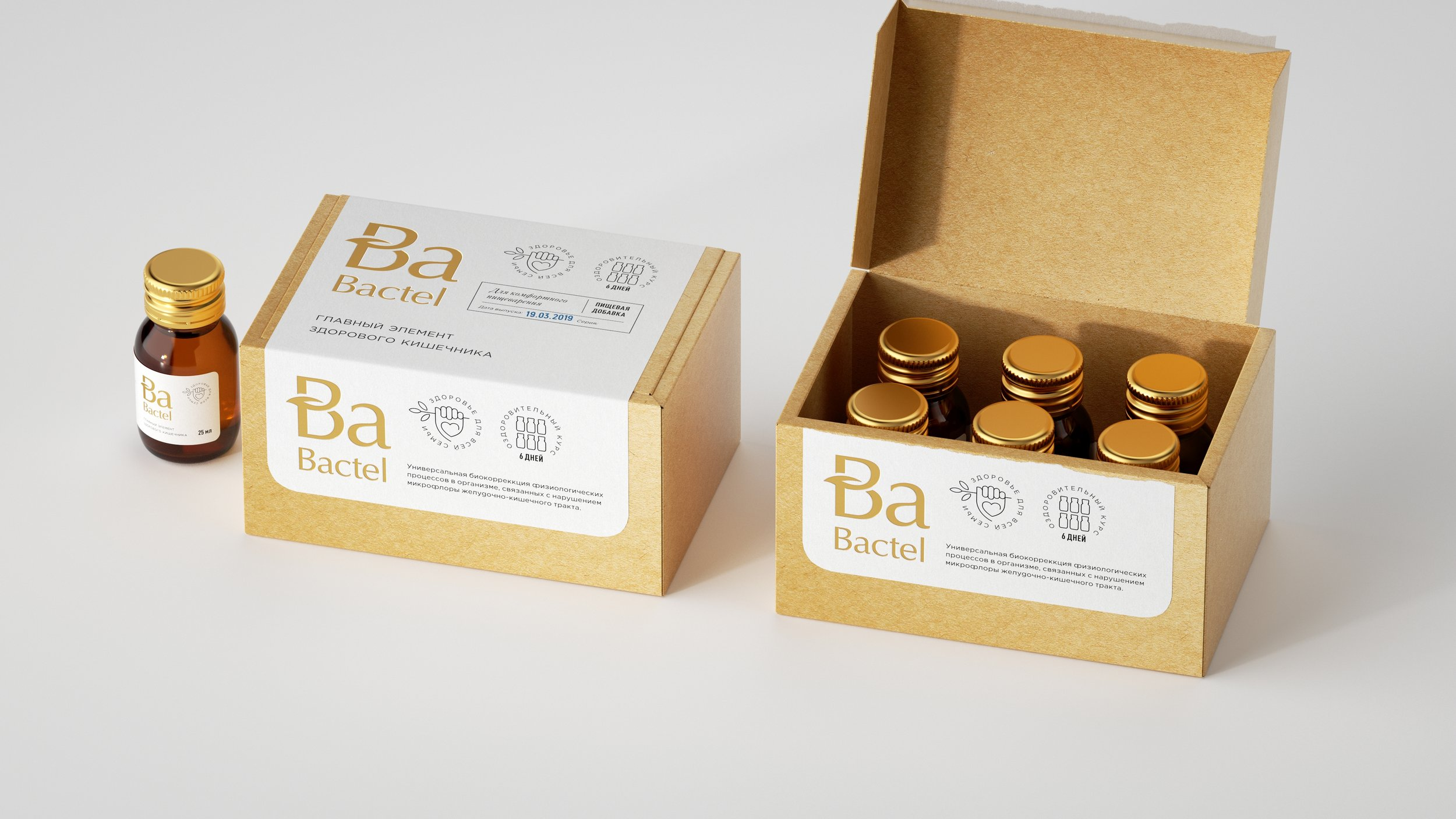 Nutrition Supplement Drug Bactel Package Design / World Brand Design Society