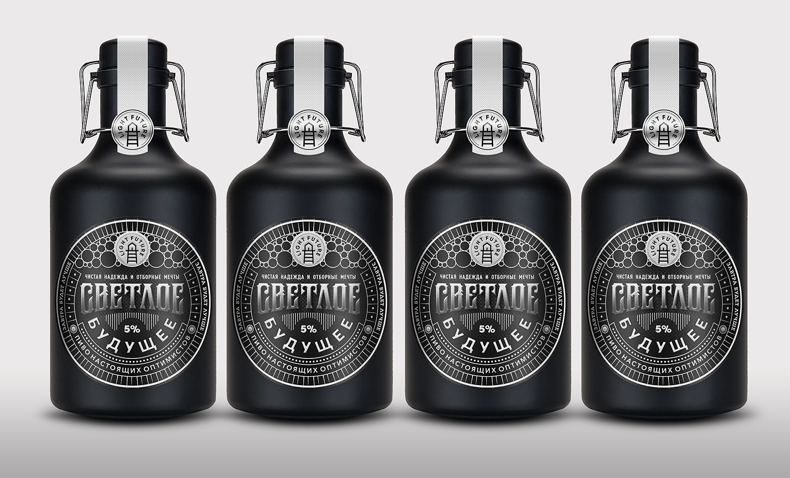 Light future and Dark Past Concept Beer / World Brand Design Society