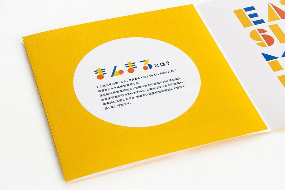 Yoshitomo Yoshiike Design - Manmaru3.jpg