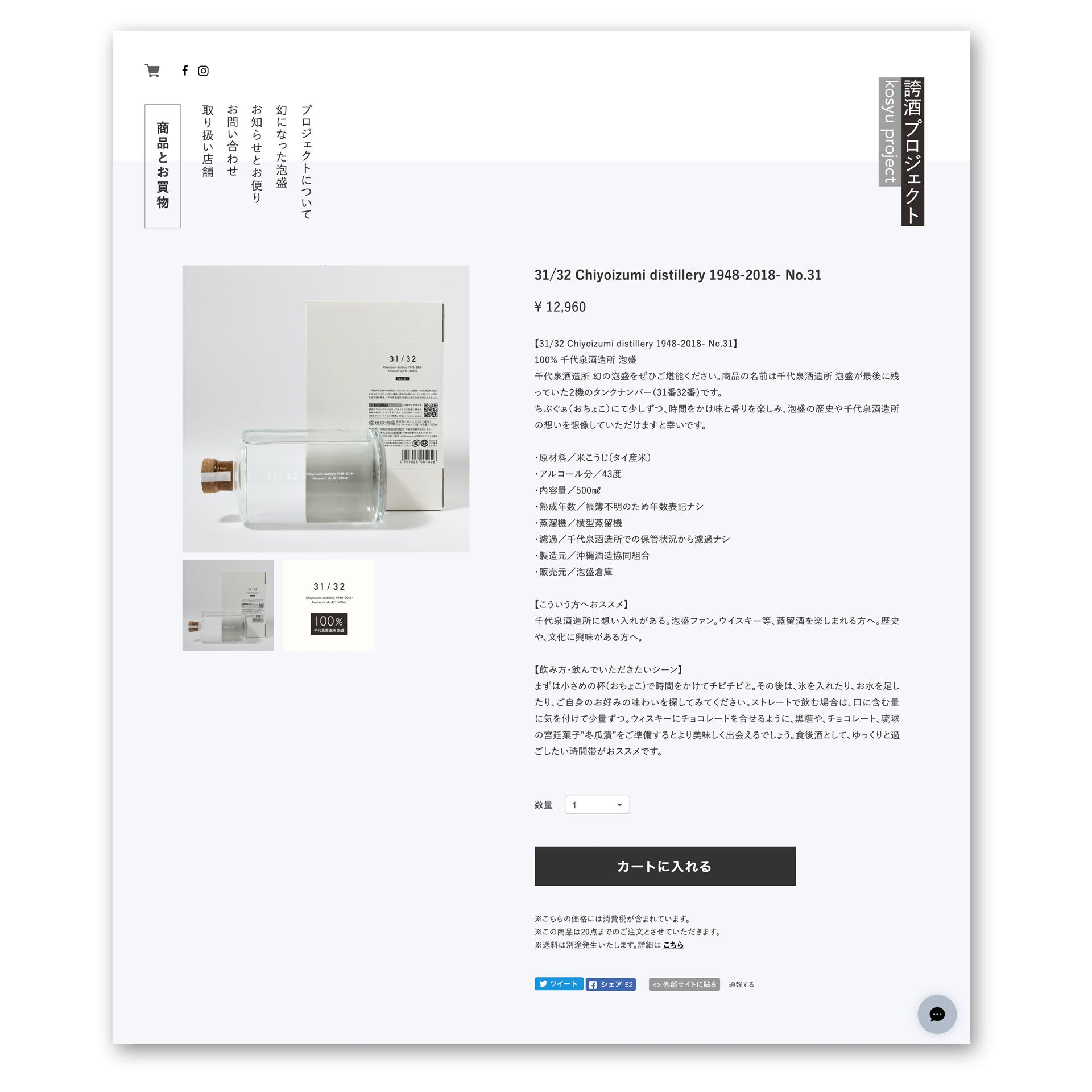 Fukuda Design and BARBE -31:32 Chiyoizumi7.jpg