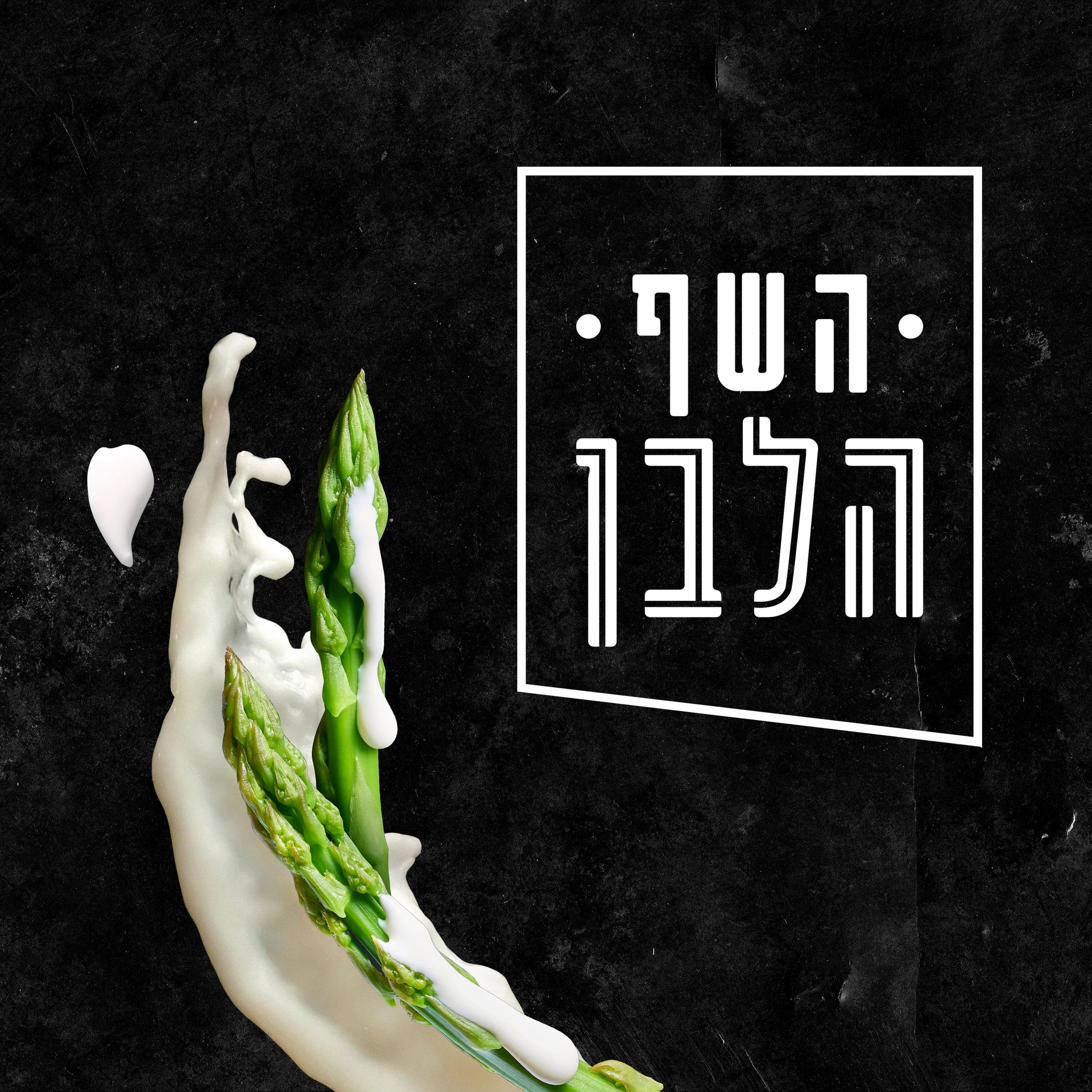 Michal Suday design group - White Chef1.jpg