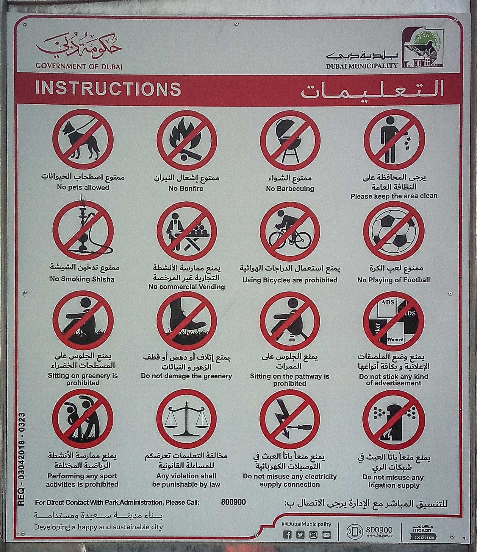 A common RULES sign for public places
