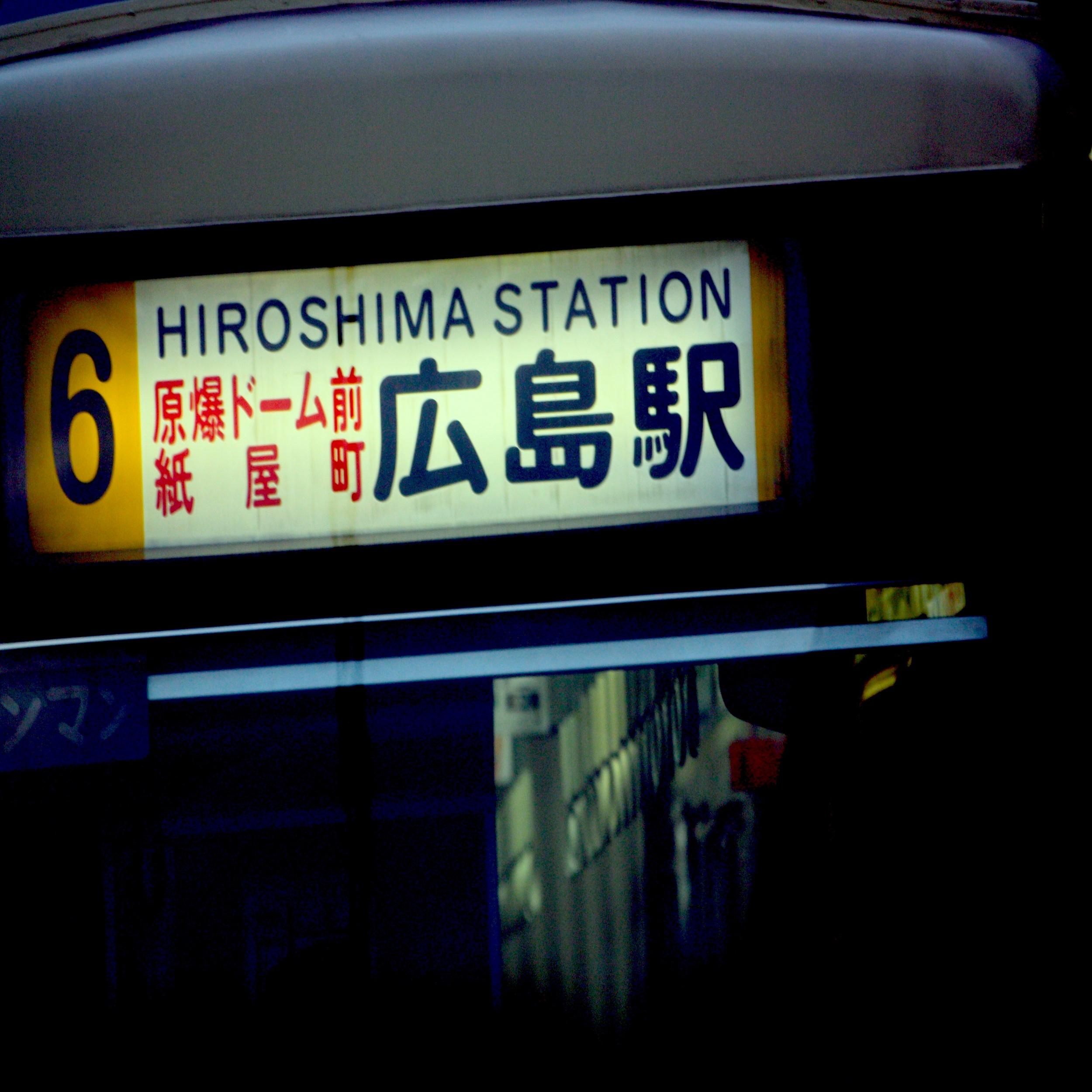 Alfa Neu - Hiroshima Station