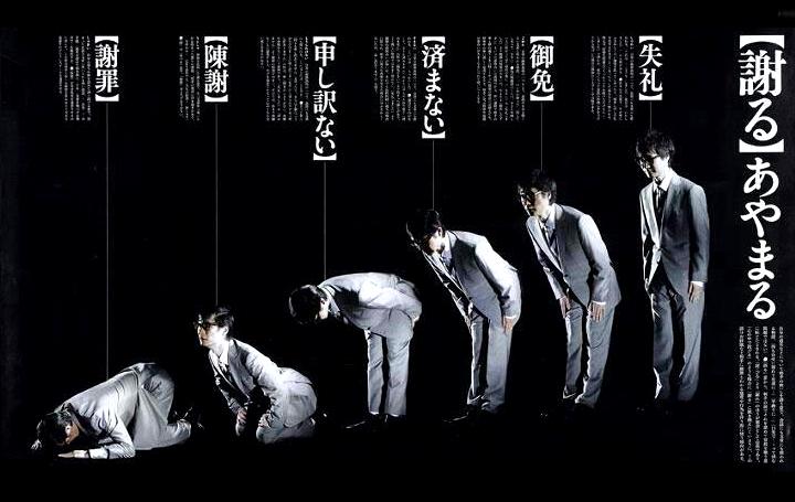 """I Japan brukar man säga att en ödmjuk och modest person har """"låg höft"""". Det syftar på att det är lättare att buga och bocka med en sådan kroppsbyggnad."""