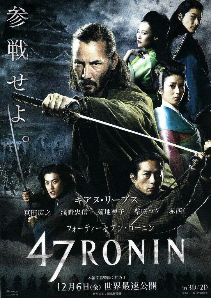 Verklig historia från japansk feodaltidblir nu extremt overklig historia i Hollywood-tappning.  Bild: Universal Pictures