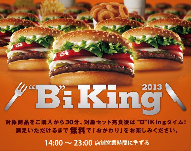 Ät valfritt antal Whoppers till priset av en. Tidsbegränsat till en halvtimme, så det är inte så häftigt som det låter.  Bild: Burger King Japan
