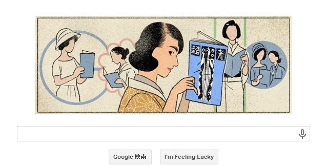 Google uppmärksammade i förrgår 125-årsdagen av Raicho HIratsukas födelsedag - en banbrytande japansk feminist.