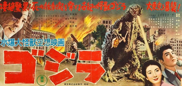 Original-Godzilla från 1954. Det uttalas  Gojira  på japanska; go från  gorira  (gorilla) och jira från  kujira  (val).  Affisch:Toho Co., Ltd