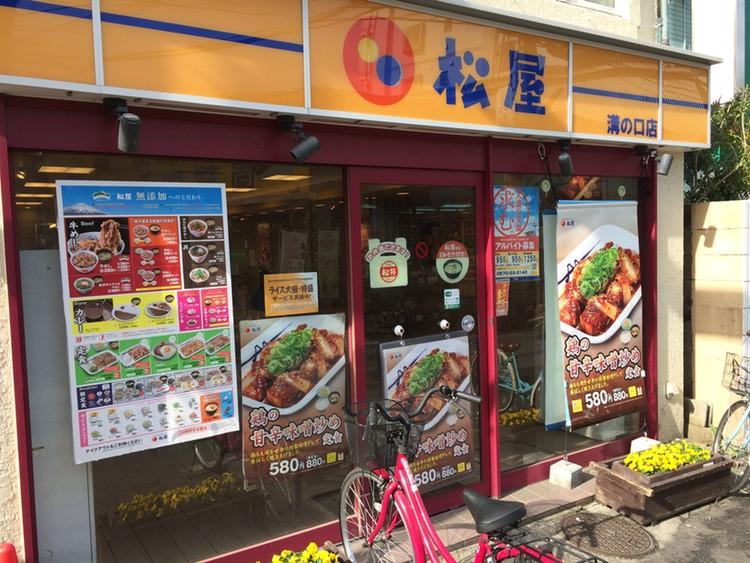Matsuya är tredje största gyudon-kedjan i Japan. Den godaste, om du frågar Japanbloggen. Man har också lite fler rätter att erbjuda utöver gyudon.