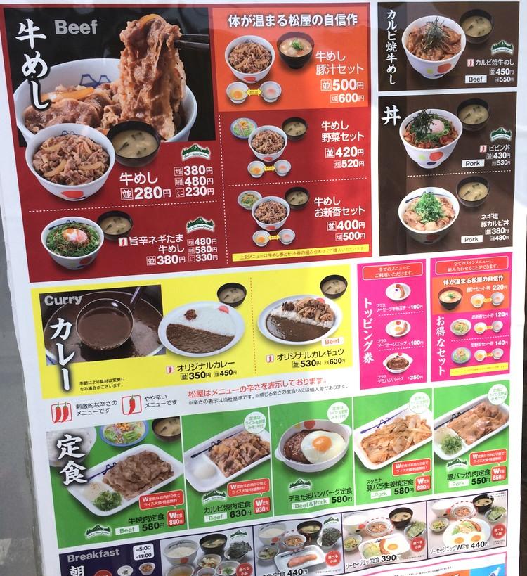 Matsuya funkar även om du inte känner för gyudon någon dag.. Hyfsat god curry, bland annat.