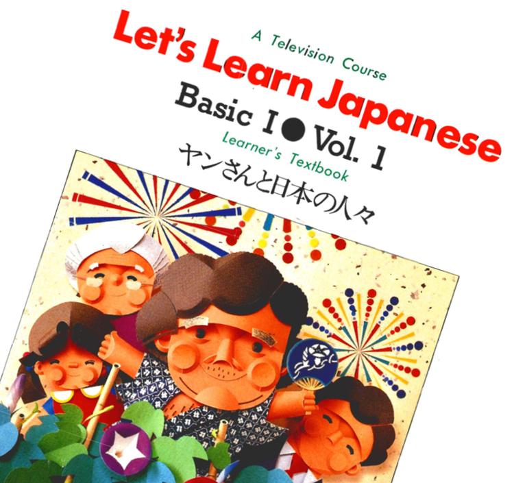 Lite japanska i bagaget skadar absolut inte - ni kommer att få ut mer av Japan-resan. Här är en kurs från Japan Foundation som kan beskådas gratis på YouTube.