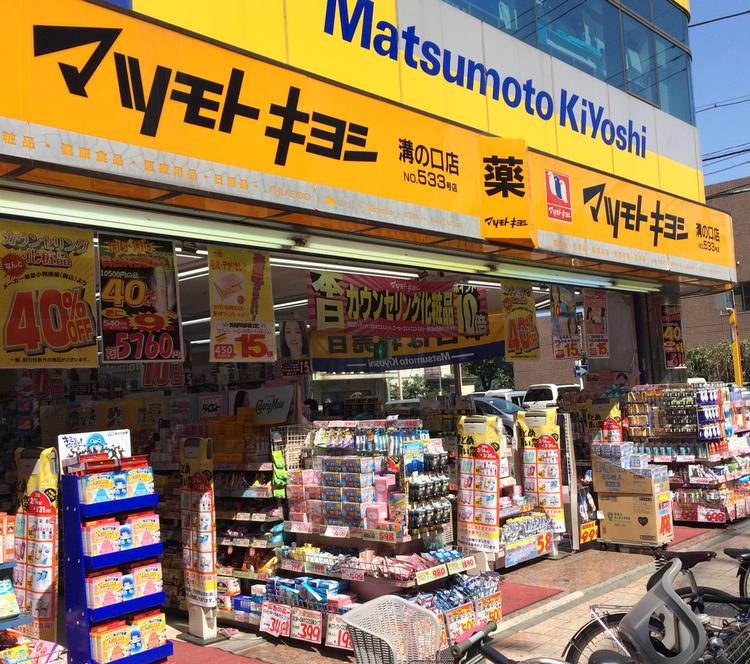 Matsumoto Kiyoshi är Japans största kedja av apotek. Apotek i Japan ser ut ungefär så här allihopa.