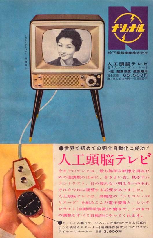 Panasonic (elller Matsushita som man hette 1965) hävdade att detta var världens första fjärrkontroll med vilken man kunde styra ljud, ljus och kontrast på sin TV.