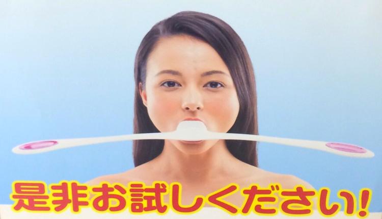 Facial Fitness Pao ger dig ett ansikte som är smalare och fastare i hullet, åtminstone enligt reklamen.