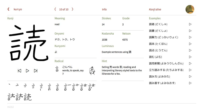 KANJI ALIVE är en bra sajt för dig som pluggar kanji.