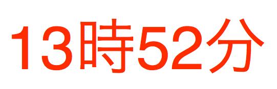 Juusan-ji gojuuni-fun  - 13:52