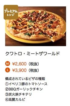 Pizza är normalt sett dyr mat i Japan. Den här i och för sig ganska köttiga pizzan kostar nästan 280 kr i storlek L.