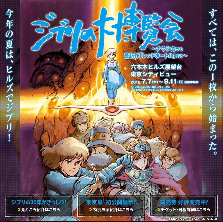 Stor utställning med Hayao Miyazakis teckningar på Roppongi Hills.  Bild: Studio Ghibli/Roppongi Hills