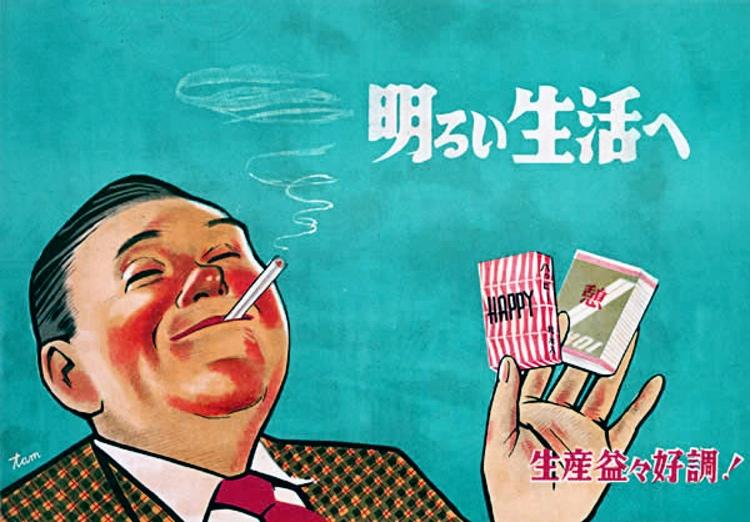 """""""Mot en ljusare tillvaro"""" säger denna japanska tobaksreklam från förr. Idag minskar rökandet för varje år."""