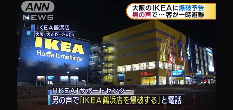 IKEA i Osaka bombhotades under gårdagen. Falsk alarm, visade det sig.