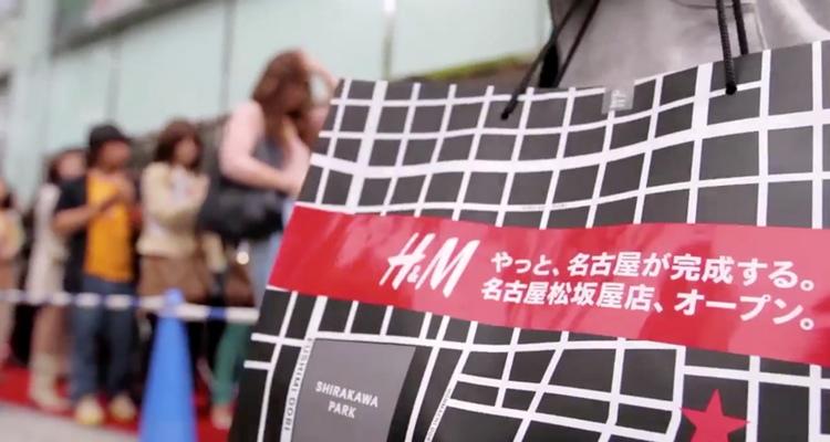 H&M är ett av de utländska företag som långsiktigt investerar och expanderar i Japan.  Foto: Skärmfoto från YouTube-klipp.