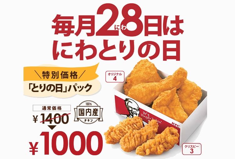 """Japanska KFC har utnämnt den 28:e till """"kycklingens dag"""", då 28 kan uttalas som första halvan i japanska ordet för kyckling.  Bild: KFC Japan"""