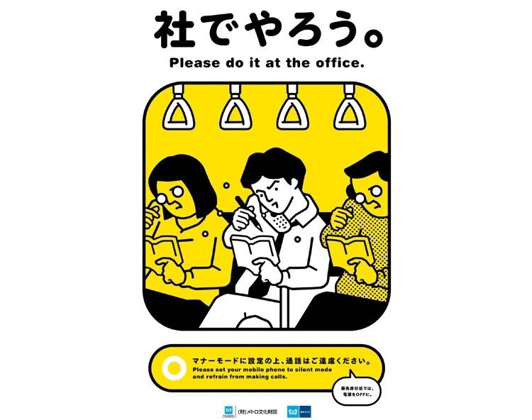 De flesta japaner tycker att en åkfärden ska vara tyst och stillsam; en stund att ta igen sig lite.