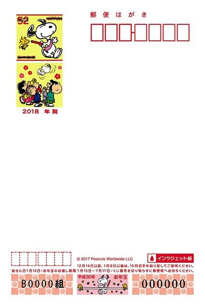 Japanska postverket säljer miljarder av sina nyårskort med påtryckt port varje år.  Bild: Japan Post