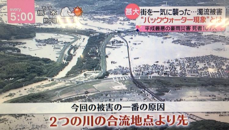 En TV-bild över ett översvämmat område i västra Japan. Floderna har inte lyckats forsla undan de enorma mängder regn som fallit den senaste veckan.