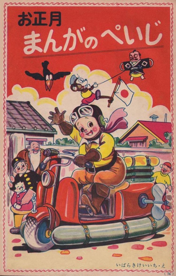 Reklam för en speciell manga-sektion till en dagstidning till nyåret.