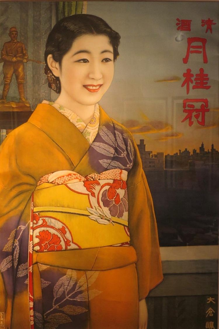 Här en reklamaffisch för Gekkeikan, ett av Japans största sakebryggerier. Även detta från Japans långa krigstid (se statyetten föreställande en soldat bakom kvinnan).