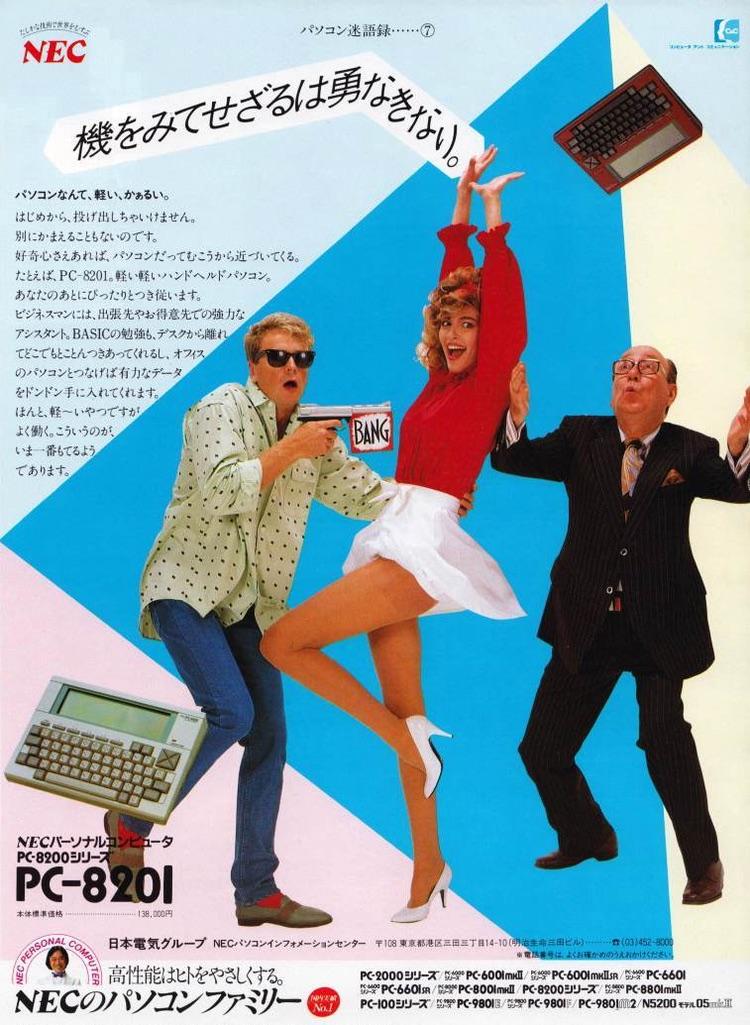 Betydligt modernare reklam för bärbara persondatorer från 80-talet, en tidsperiod då användandet av utländska modeller och kändisar blev regel snarare än undantag. Att använda sexistiskt anspelande motiv var relativt vanligt (inte ovanligt än idag).