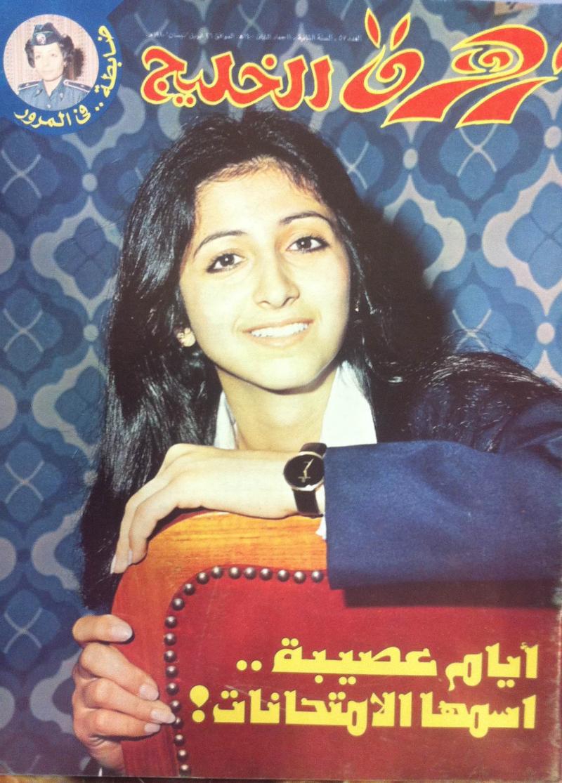 zahrat al khaleej 1980.jpg