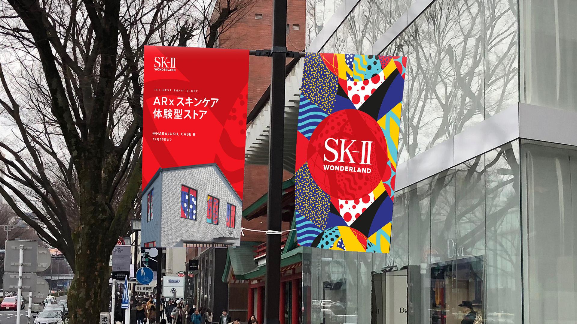 SKII_TokyoOND_Flag.jpg