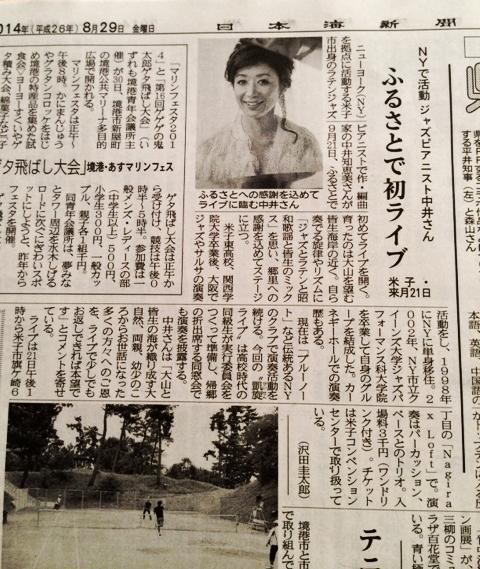 Performance notice of September 21st. at Nagirax Loft, Yonago, Tottori, Japan / Nihonkai Press in August 29, 2014