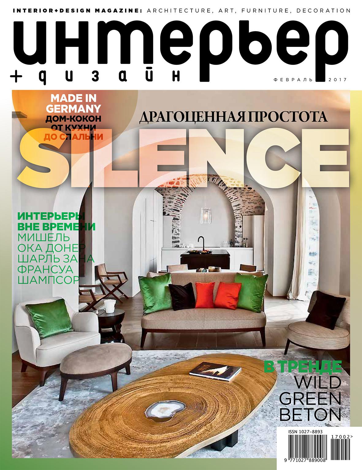 Interior_and_design_russia_feb17