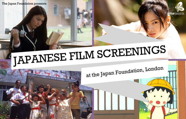 japan foundation free summer scrrenings