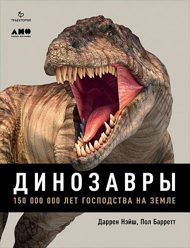 Dinosaurs , the Russian edition. Now I know what my name looks like in Russian. Yes, the title is not the same as the English one.