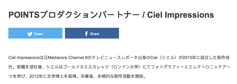 Points Ciel Production partnership 1