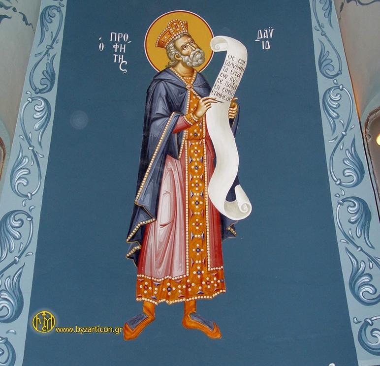 St. David the Prophet King