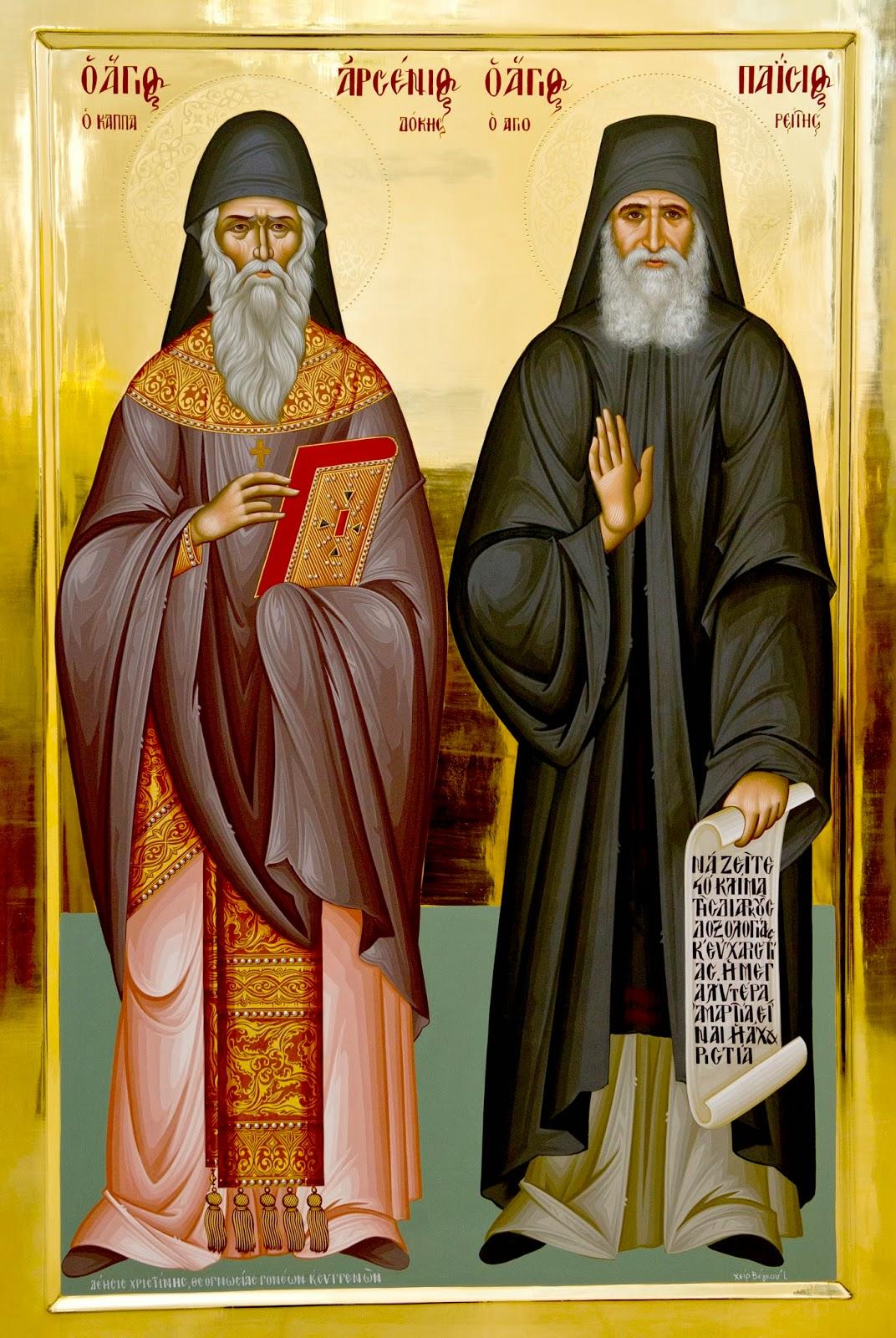 St. Paisios the Hagiorite (July 12) with St. Arsenios of Cappadocia (Nov. 10)
