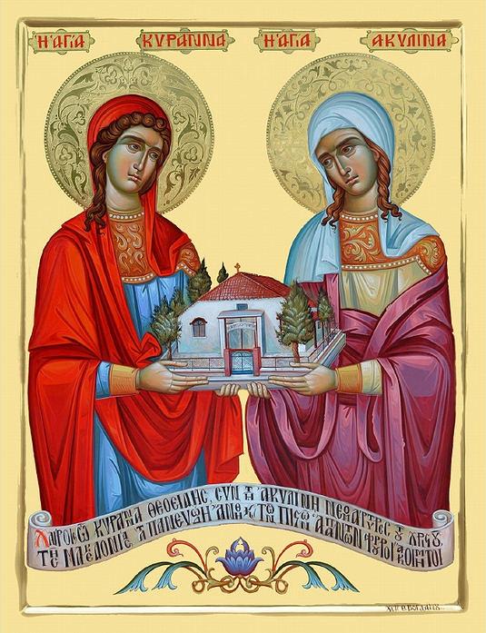 St. Akylina and Kyranna the New-martyrs