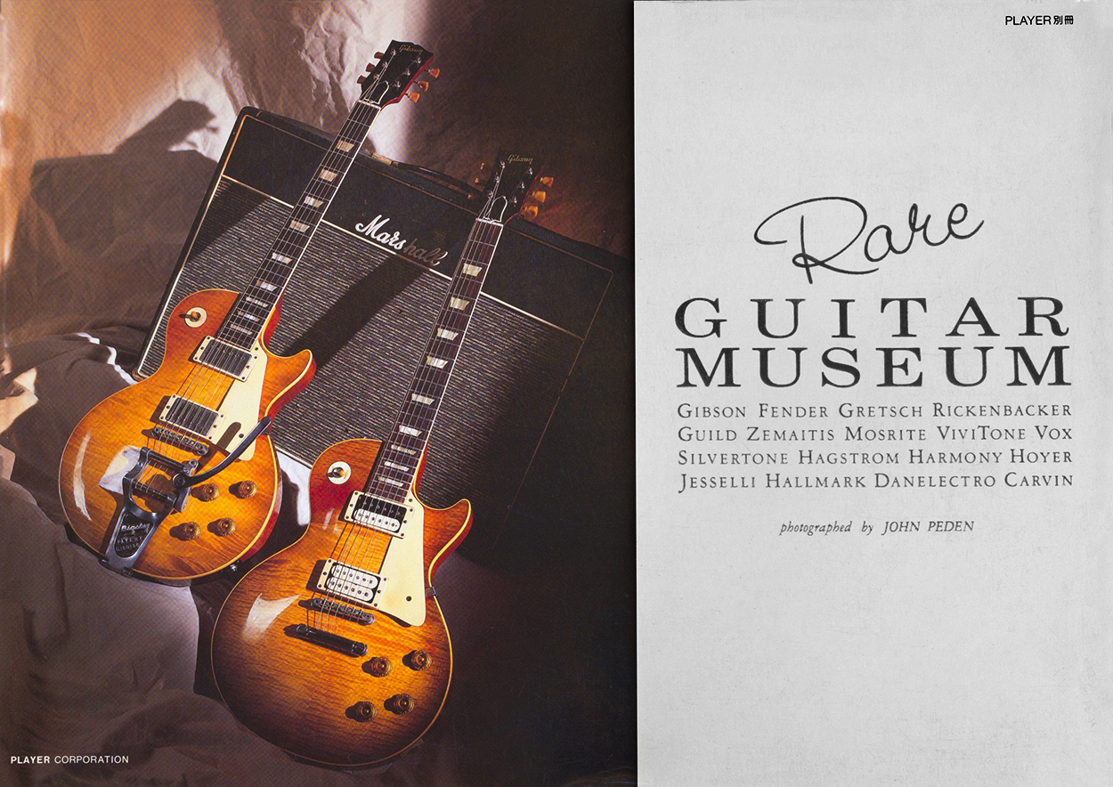 rare guitar museum, by player japan, photography by john peden