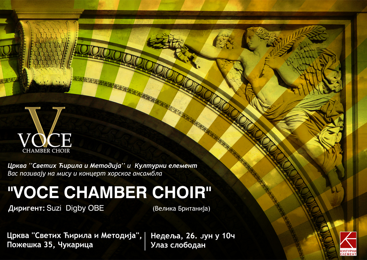 Voce perform at the Church of St. Cyril and Methodius as part of Voce's tour of Belgrade 24-26 June 2016.