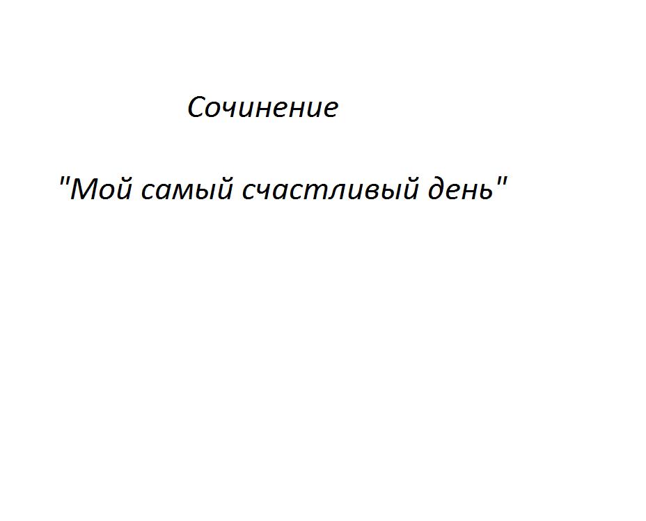сочинение.png