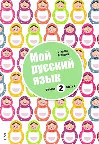 Учебник обл 2.2 sm.jpg