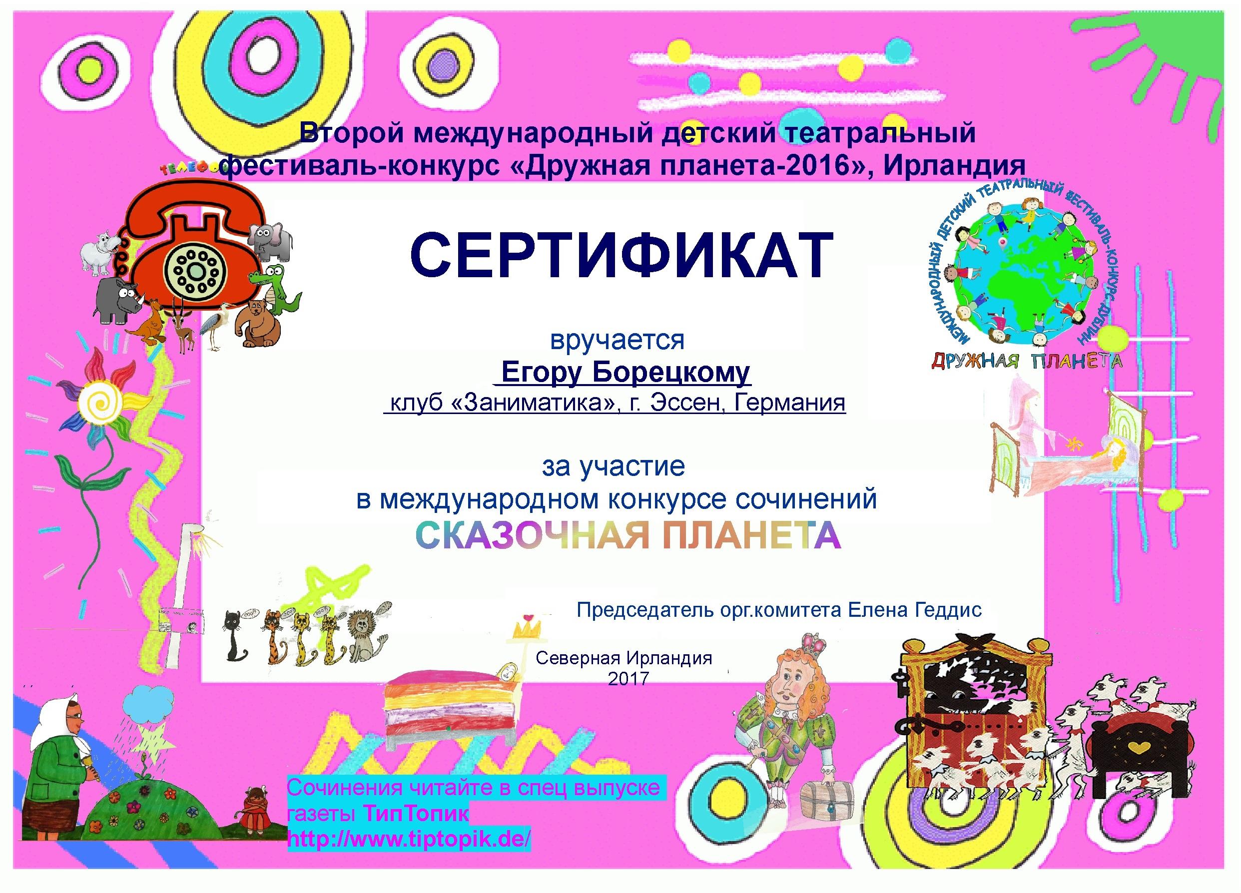 Заниматика Егор.jpg