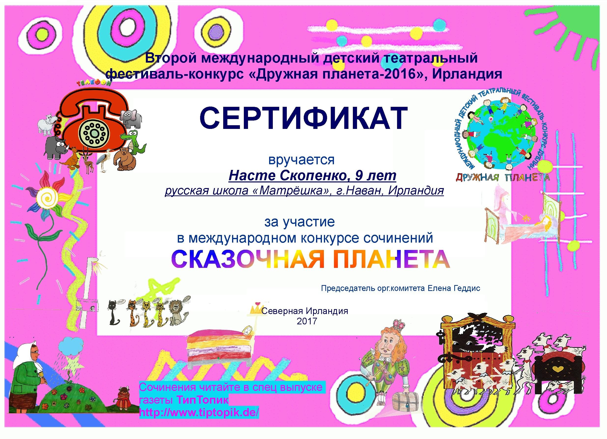Матрешка, Настя.jpg